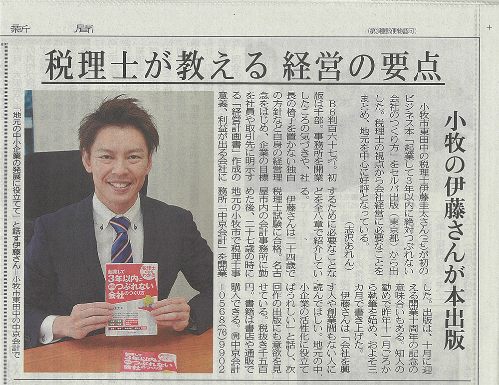 中日新聞朝刊に掲載